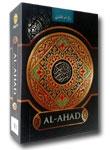 Al-Qur'an-Mushaf-Saku-Rasm-