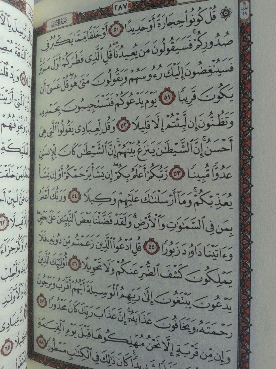 Al-Qur'an Mushaf Saku Rasm Utsmani Tanpa Terjemah Al-Ahad isi