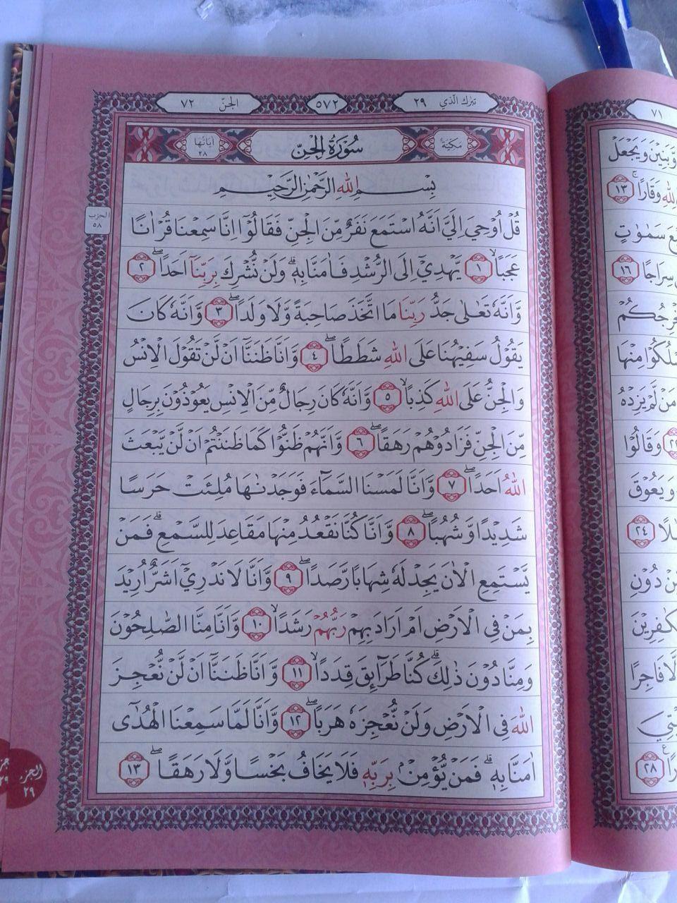 Al-Qur'an Mushaf Samsia 15 Baris Khot Utsmani Ukuran Jumbo isi