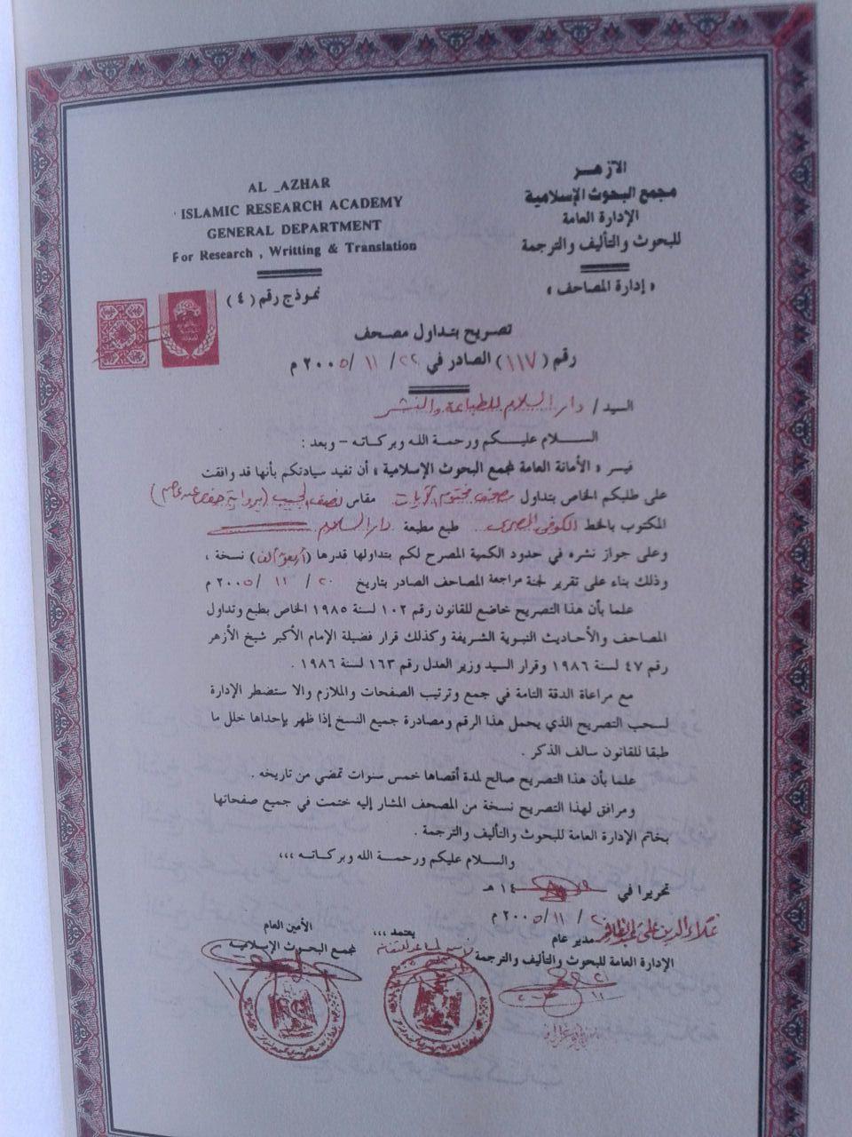 Al-Qur'an Saku Impor Tanpa Terjemah Resleting Ukuran A7 isi 4