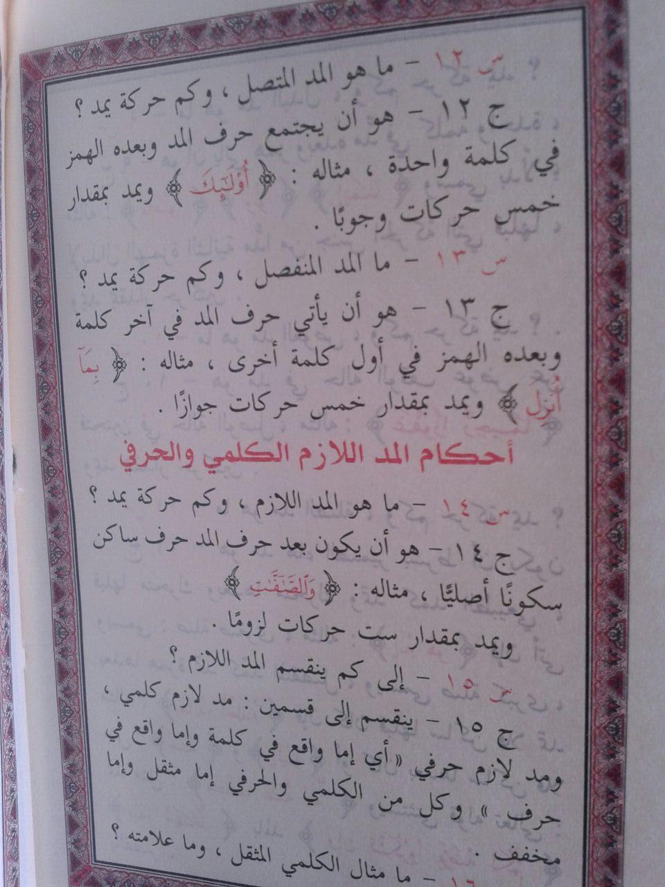 Al-Qur'an Saku Impor Tanpa Terjemah Resleting Ukuran A7 isi