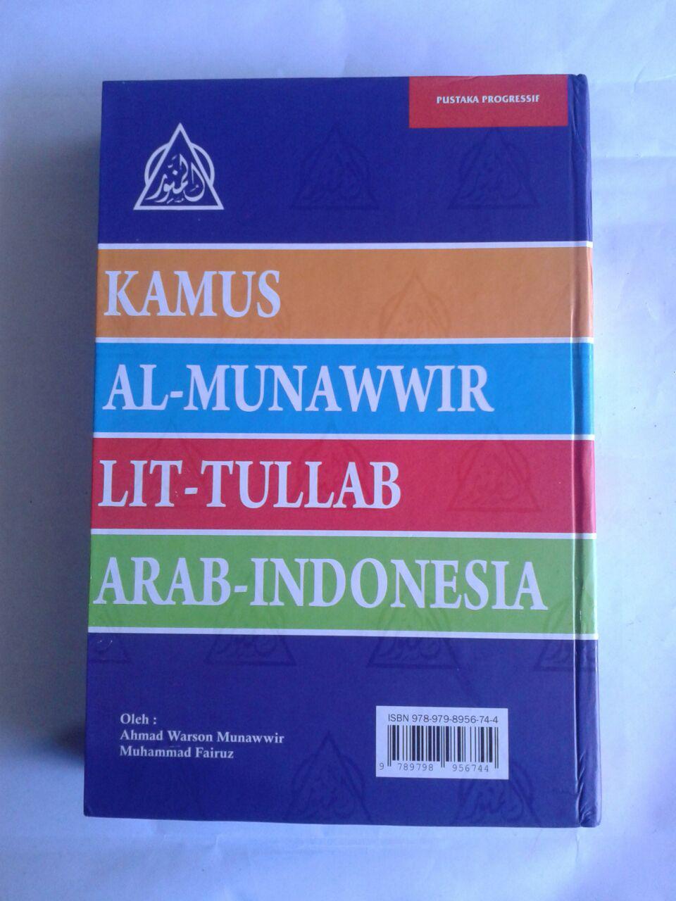 Buku Kamus Al-Munawwir Lit-Tullab Arab-Indonesia cover 2