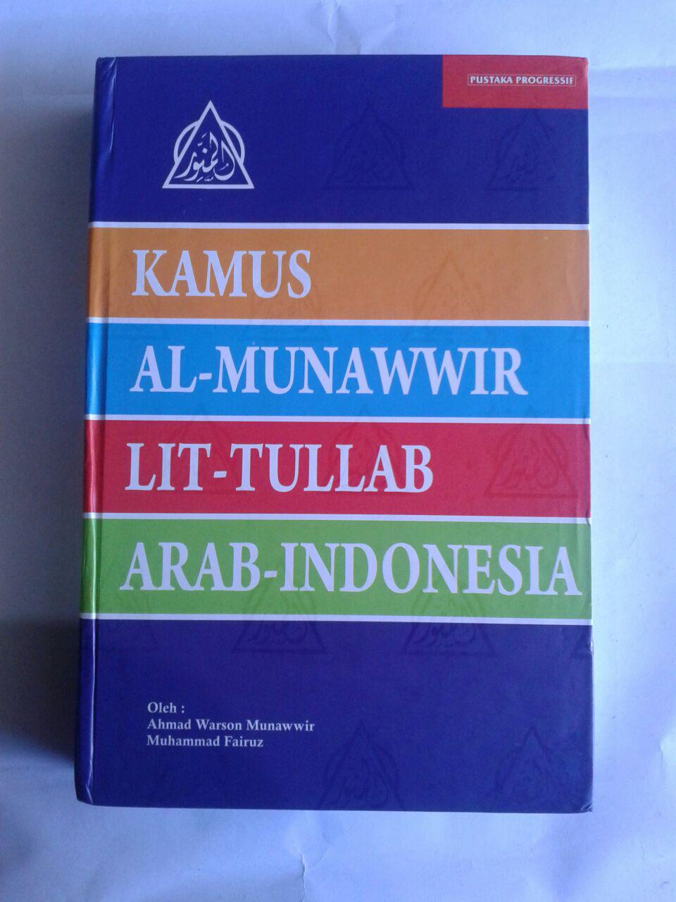 Buku Kamus Al-Munawwir Lit-Tullab Arab-Indonesia cover 3