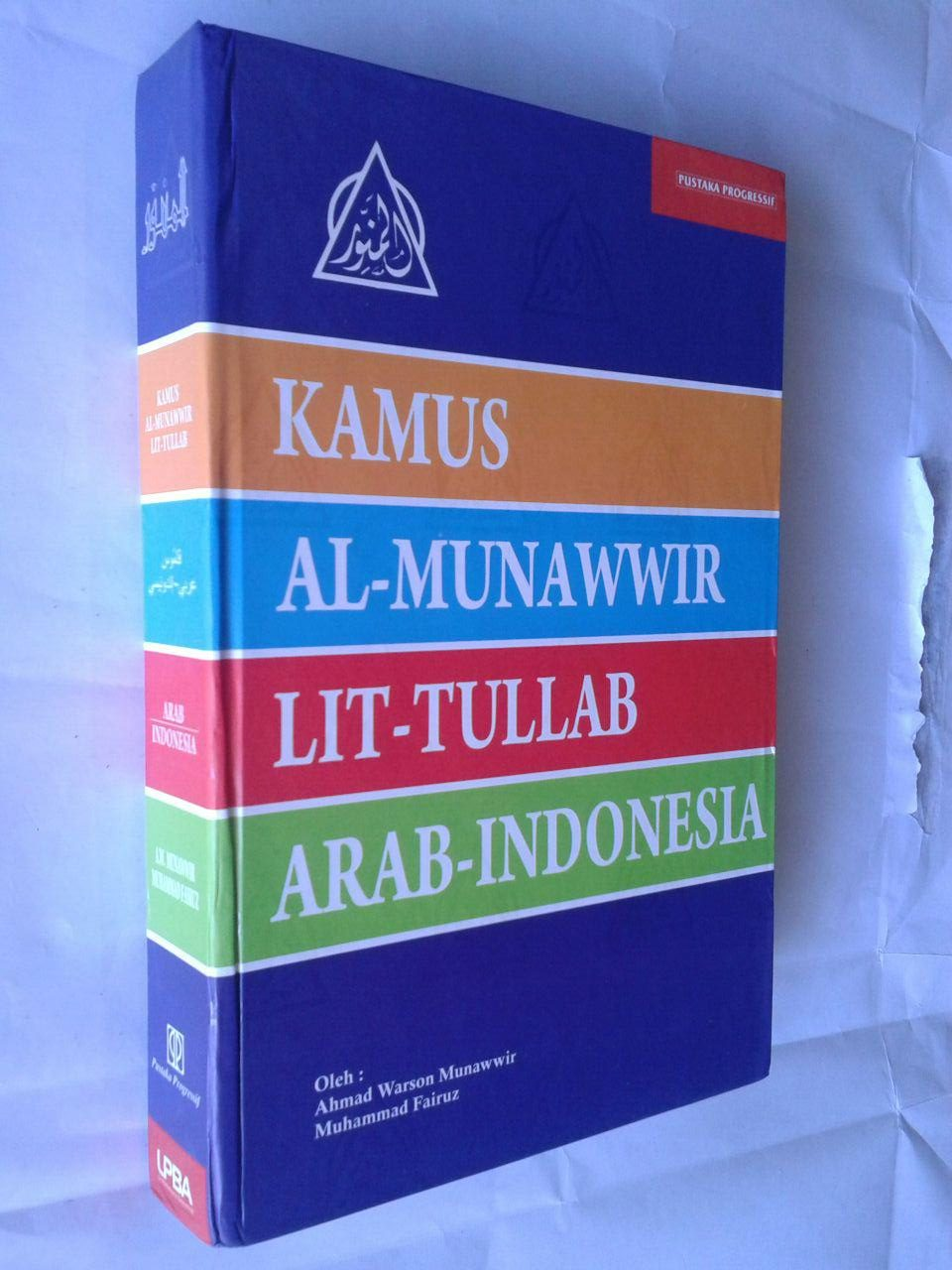 Buku Kamus Al-Munawwir Lit-Tullab Arab-Indonesia cover