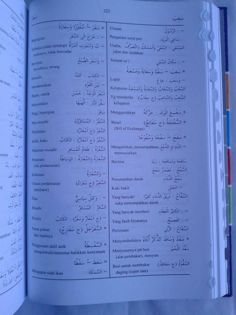 Buku Kamus Al-Munawwir Lit-Tullab Arab-Indonesia isi