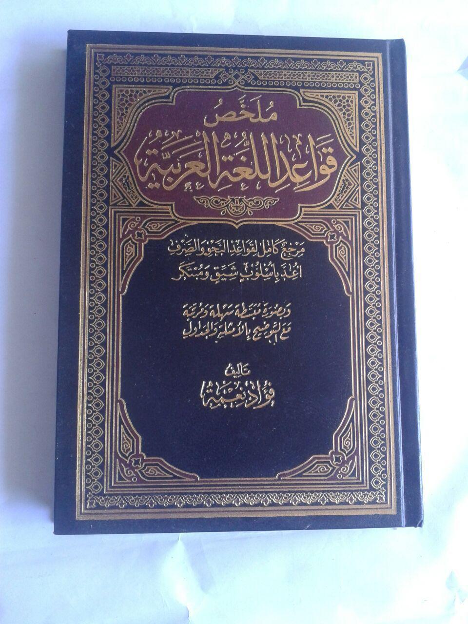 Kitab Kaidah Nahwu Shorof Mulakhosh Qowa'id Al-'Arobiyyah Lux cover