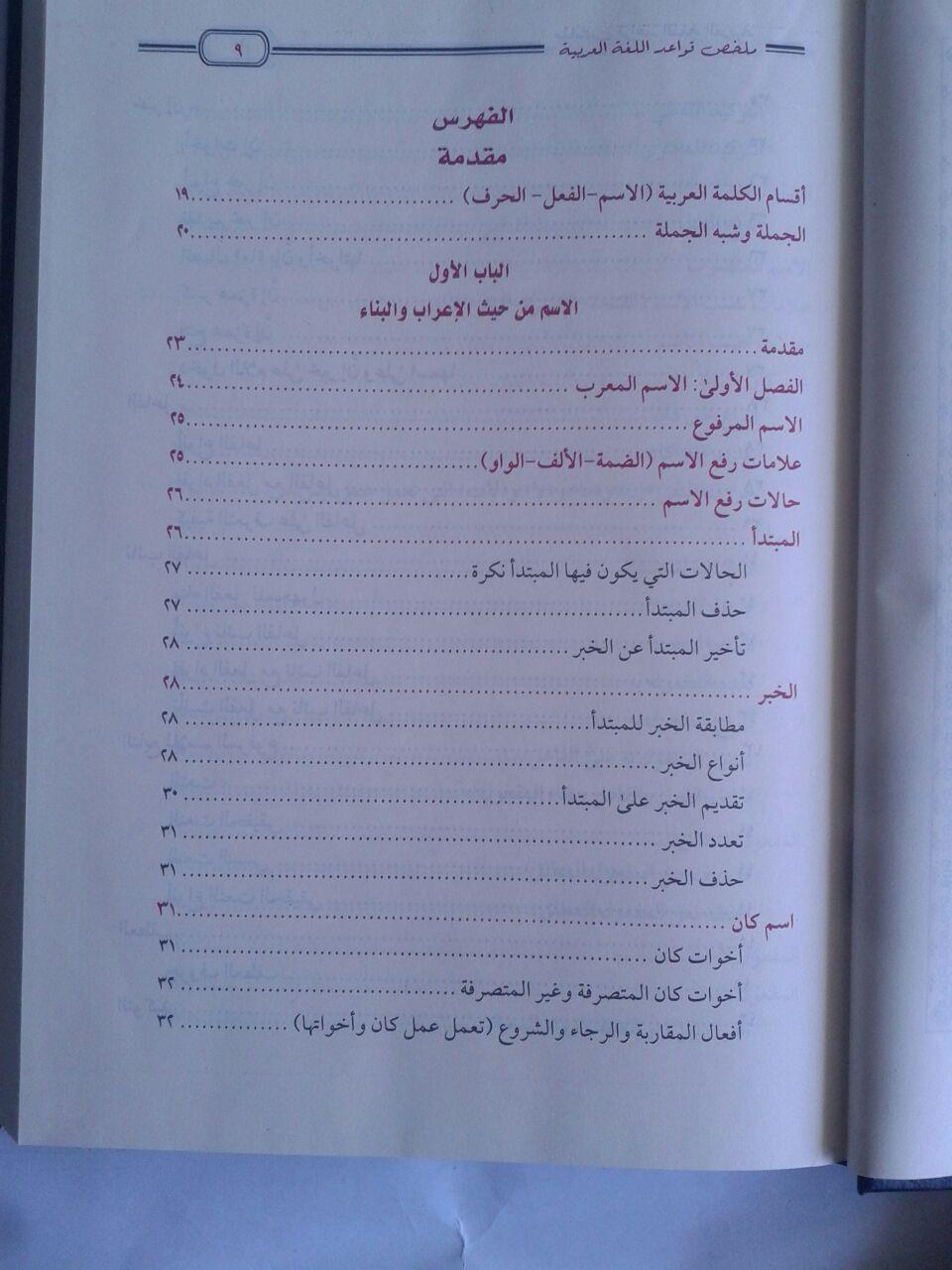 Kitab Kaidah Nahwu Shorof Mulakhosh Qowa'id Al-'Arobiyyah Lux isi 2