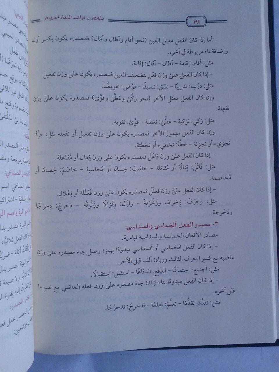 Kitab Kaidah Nahwu Shorof Mulakhosh Qowa'id Al-'Arobiyyah Lux isi