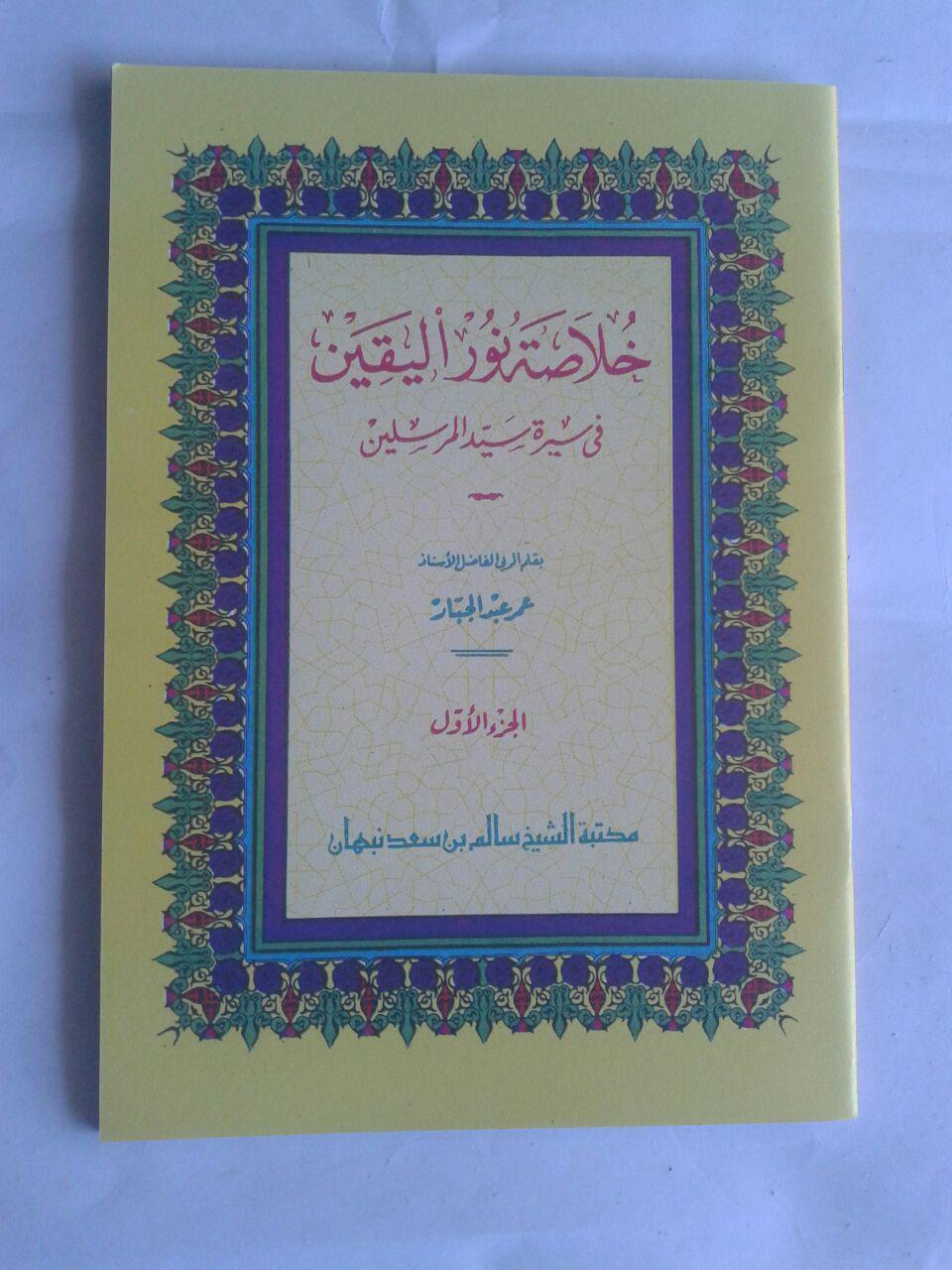 Kitab Khulashotu Nuril Yaqin Fi Siroti Sayyidil Mursalin Set 3 Jilid cover 2