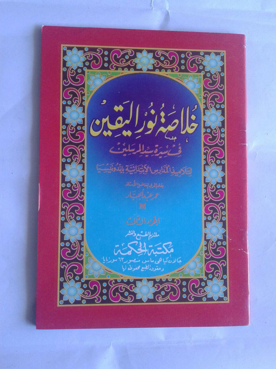 Kitab Khulashotu Nuril Yaqin Fi Siroti Sayyidil Mursalin Set 3 Jilid cover 3