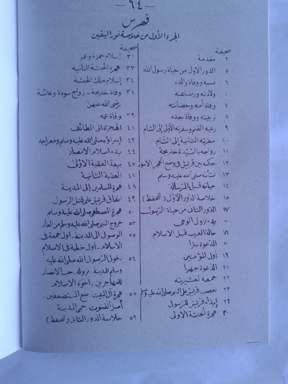 Kitab Khulashotu Nuril Yaqin Fi Siroti Sayyidil Mursalin Set 3 Jilid isi 2
