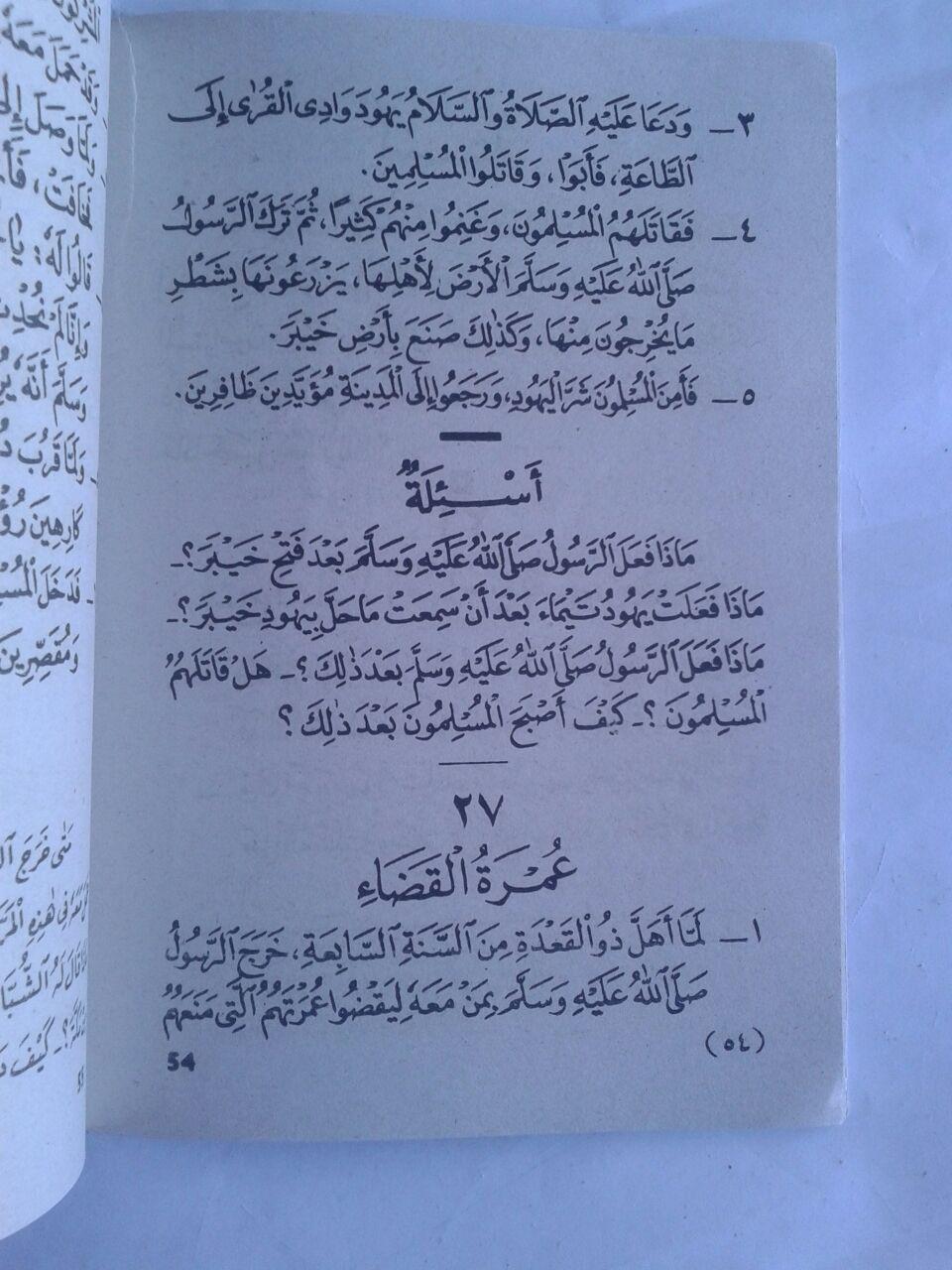 Kitab Khulashotu Nuril Yaqin Fi Siroti Sayyidil Mursalin Set 3 Jilid isi 3