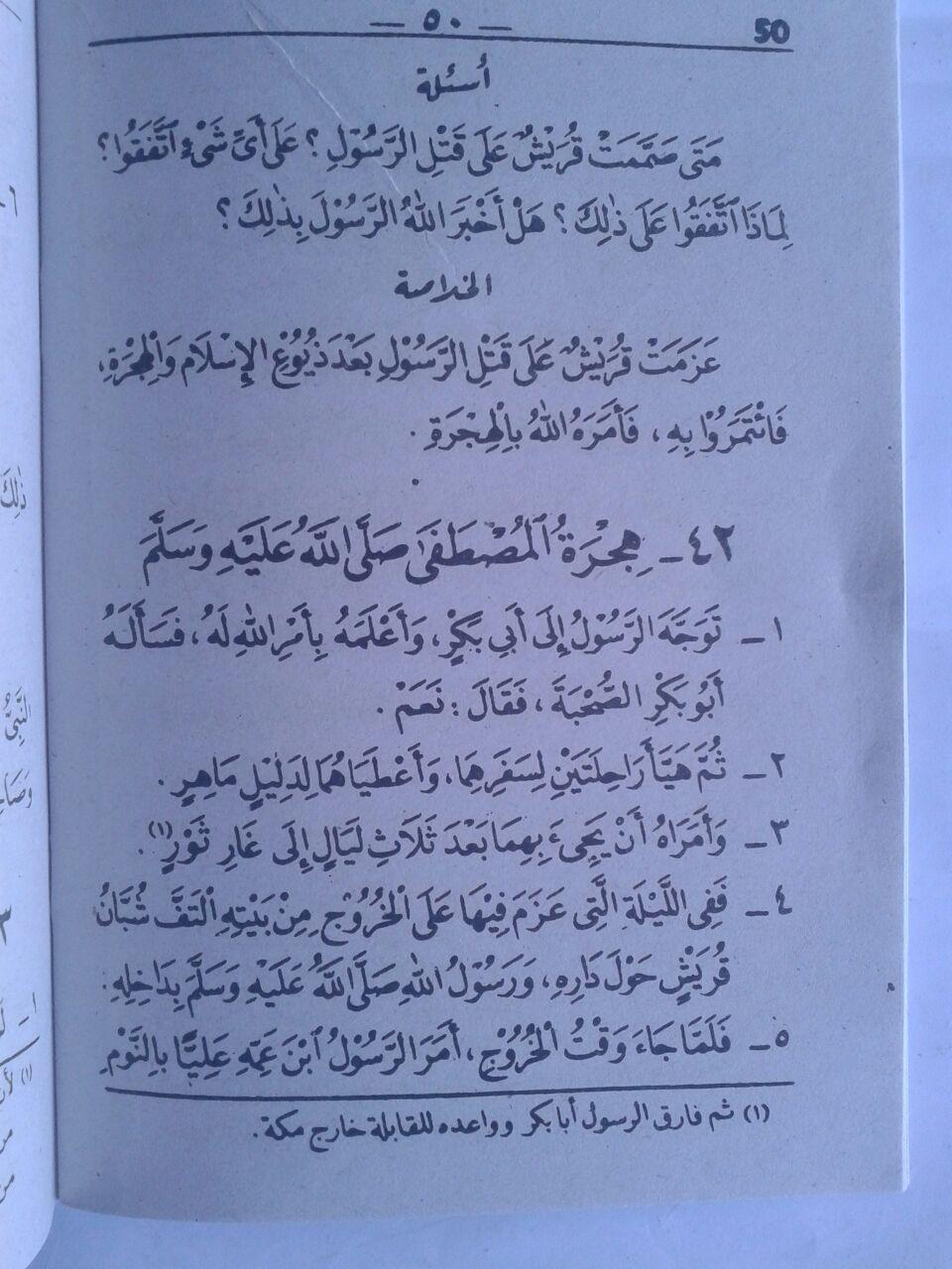 Kitab Khulashotu Nuril Yaqin Fi Siroti Sayyidil Mursalin Set 3 Jilid isi