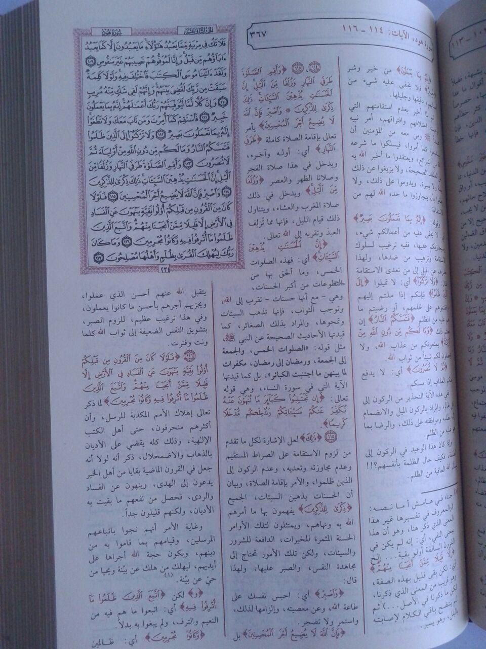 Kitab Taisir Karimir Rahman As-Sa'di isi 2