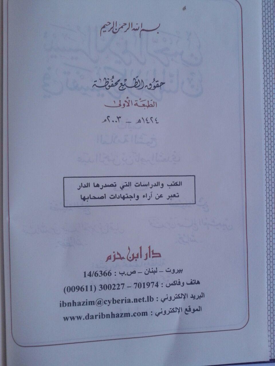 Kitab Taisir Karimir Rahman As-Sa'di isi 3