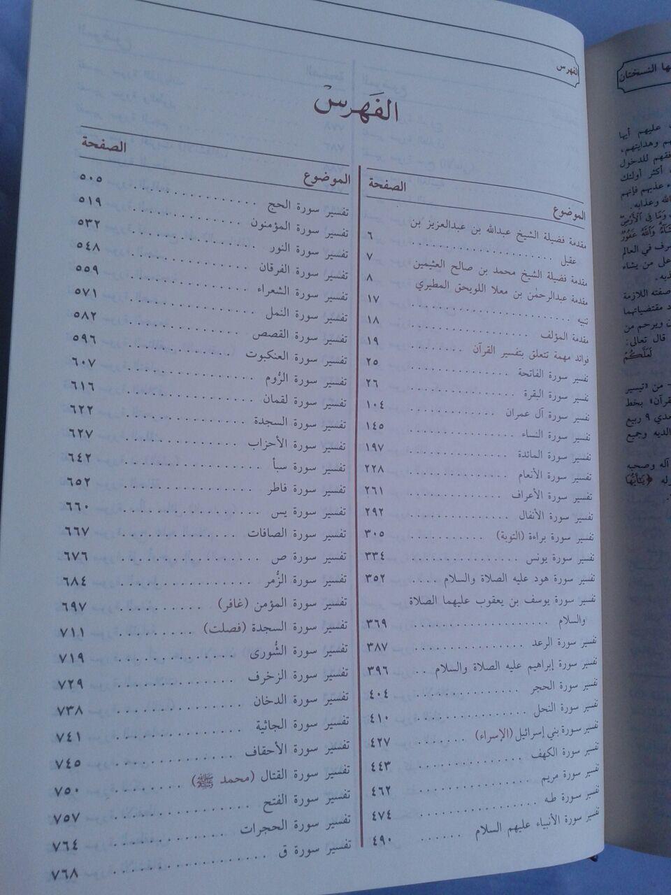 Kitab Taisir Karimir Rahman As-Sa'di isi