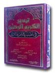Kitab-Taisir-Karimir-Rahman