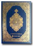 Al-Qur'an-Mushaf-Dan-Terjem