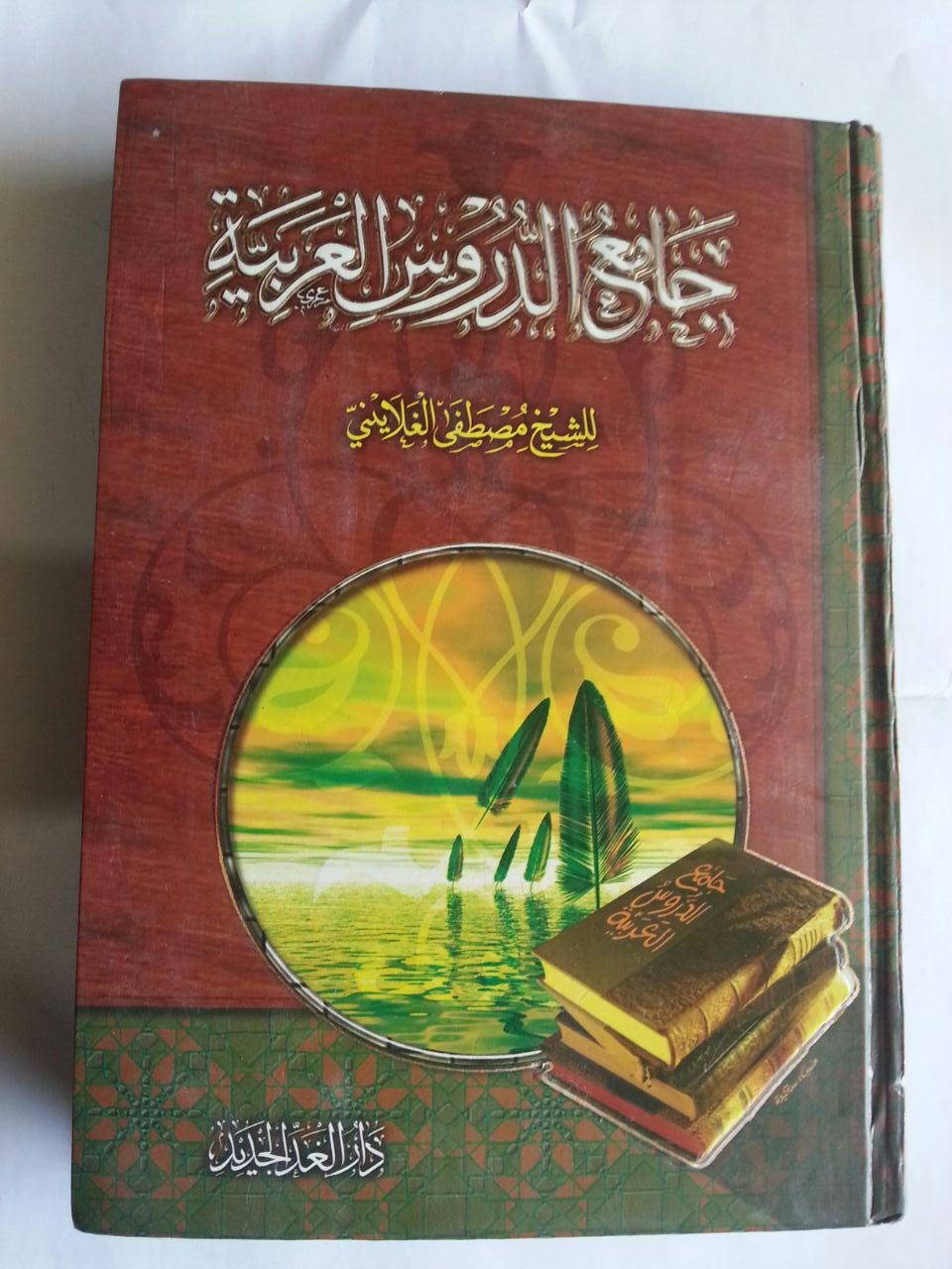 Kitab Jami Ad-Durus Al-Arabiyah Ekonomis cover 2