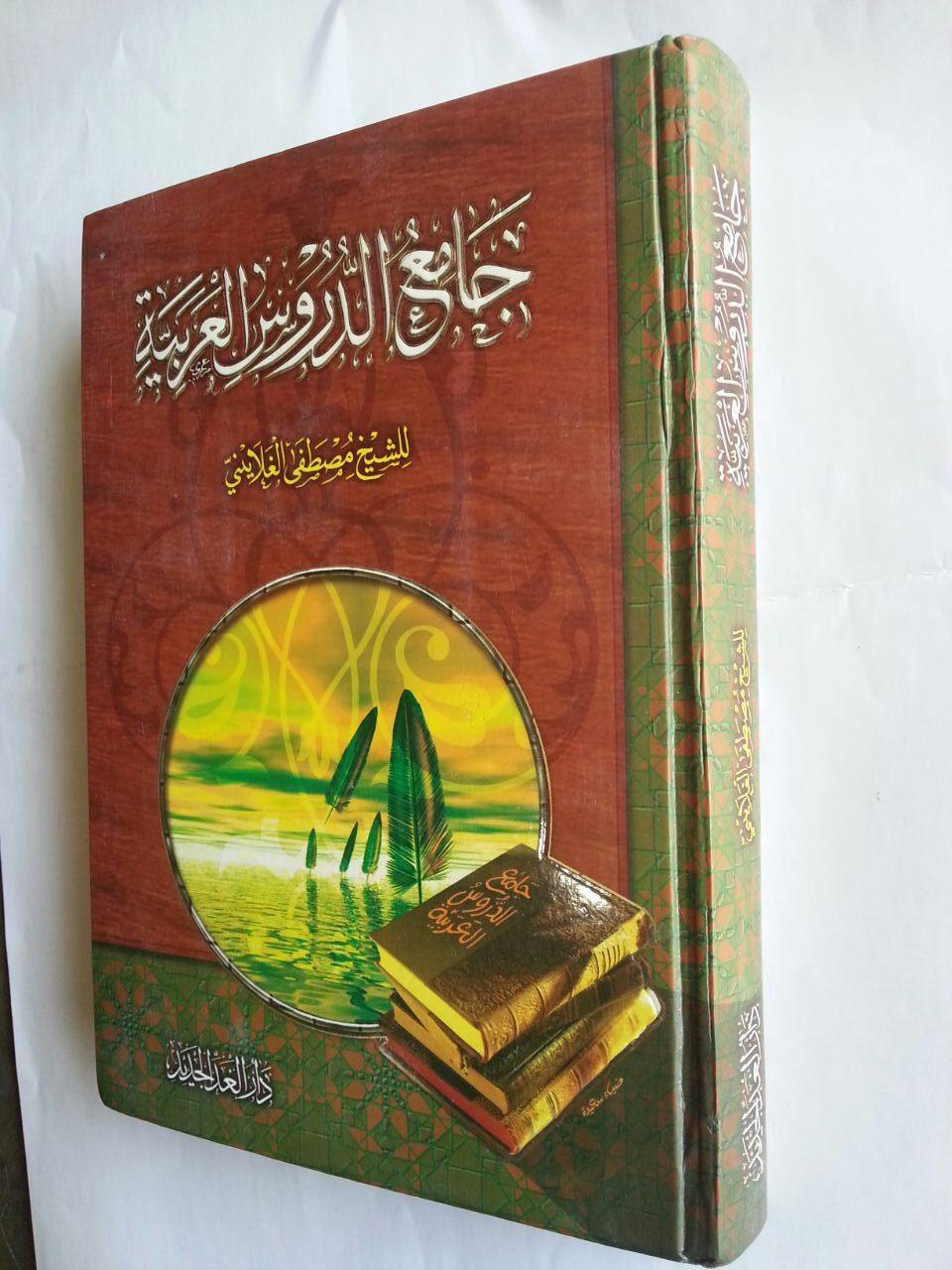 Kitab Jami Ad-Durus Al-Arabiyah Ekonomis cover