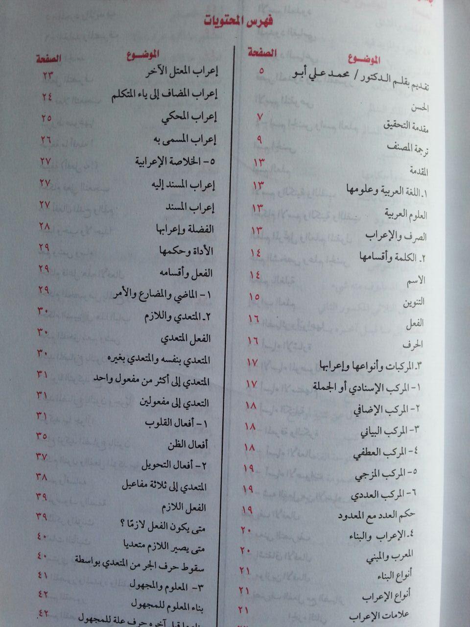 Kitab Jami Ad-Durus Al-Arabiyah Ekonomis isi 2