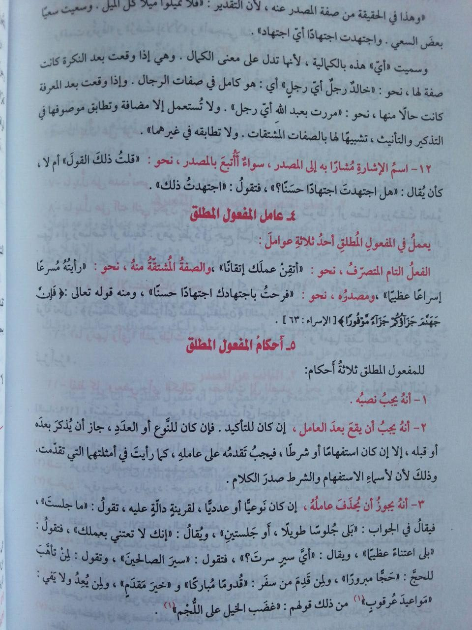 Kitab Jami Ad-Durus Al-Arabiyah Ekonomis isi 3