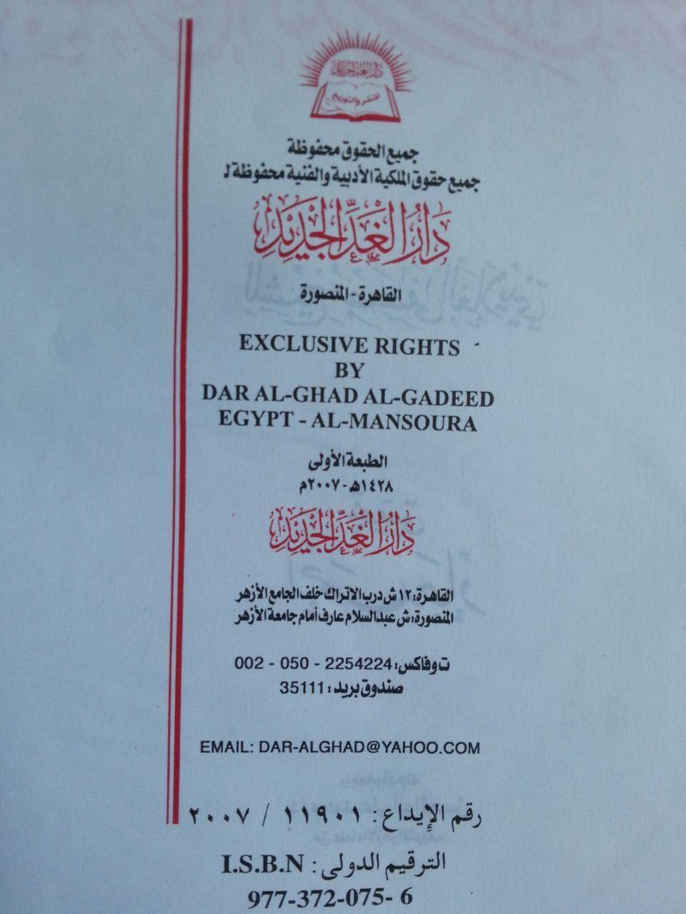 Kitab Jami Ad-Durus Al-Arabiyah Ekonomis isi