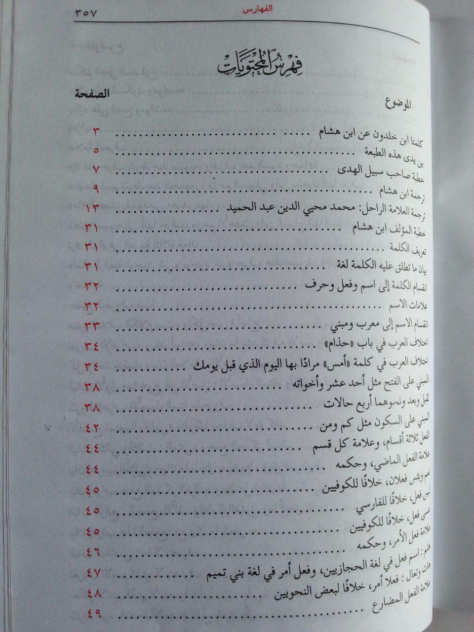 Kitab Syarah Qathrin Nada Wa Ballish Shada isi 2