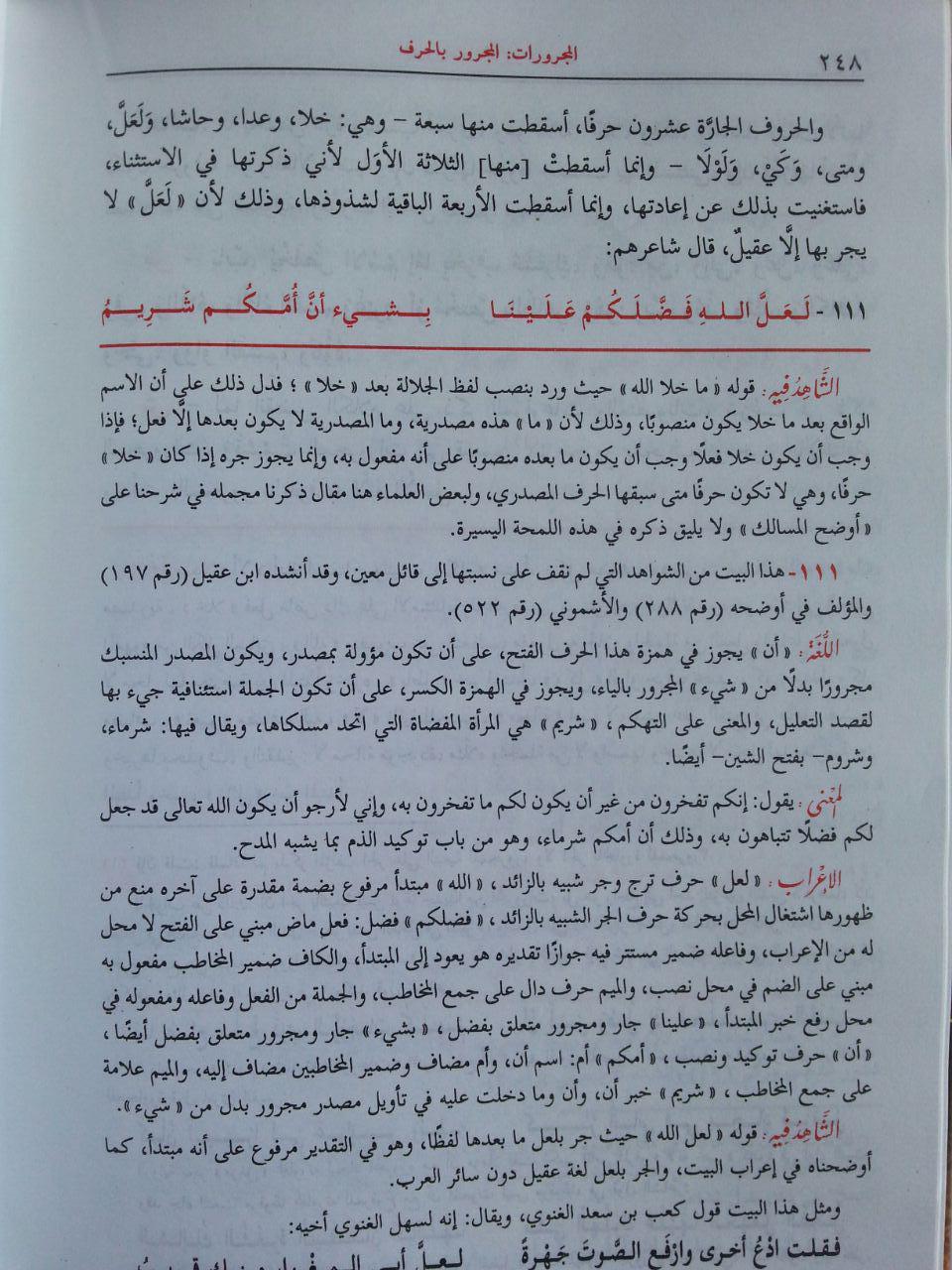 Kitab Syarah Qathrin Nada Wa Ballish Shada isi 3
