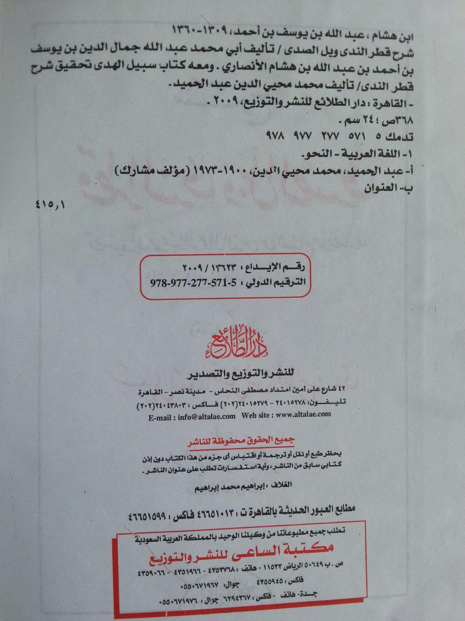 Kitab Syarah Qathrin Nada Wa Ballish Shada isi