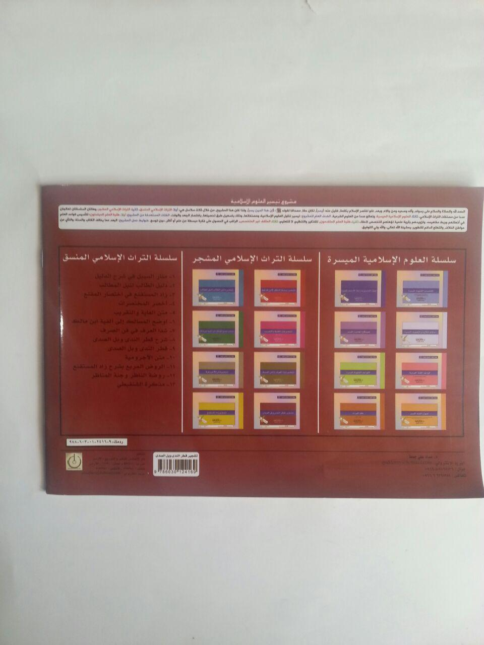 Kitab Tasyjir Qathr An-Nada Wa Ball As-Shada cover