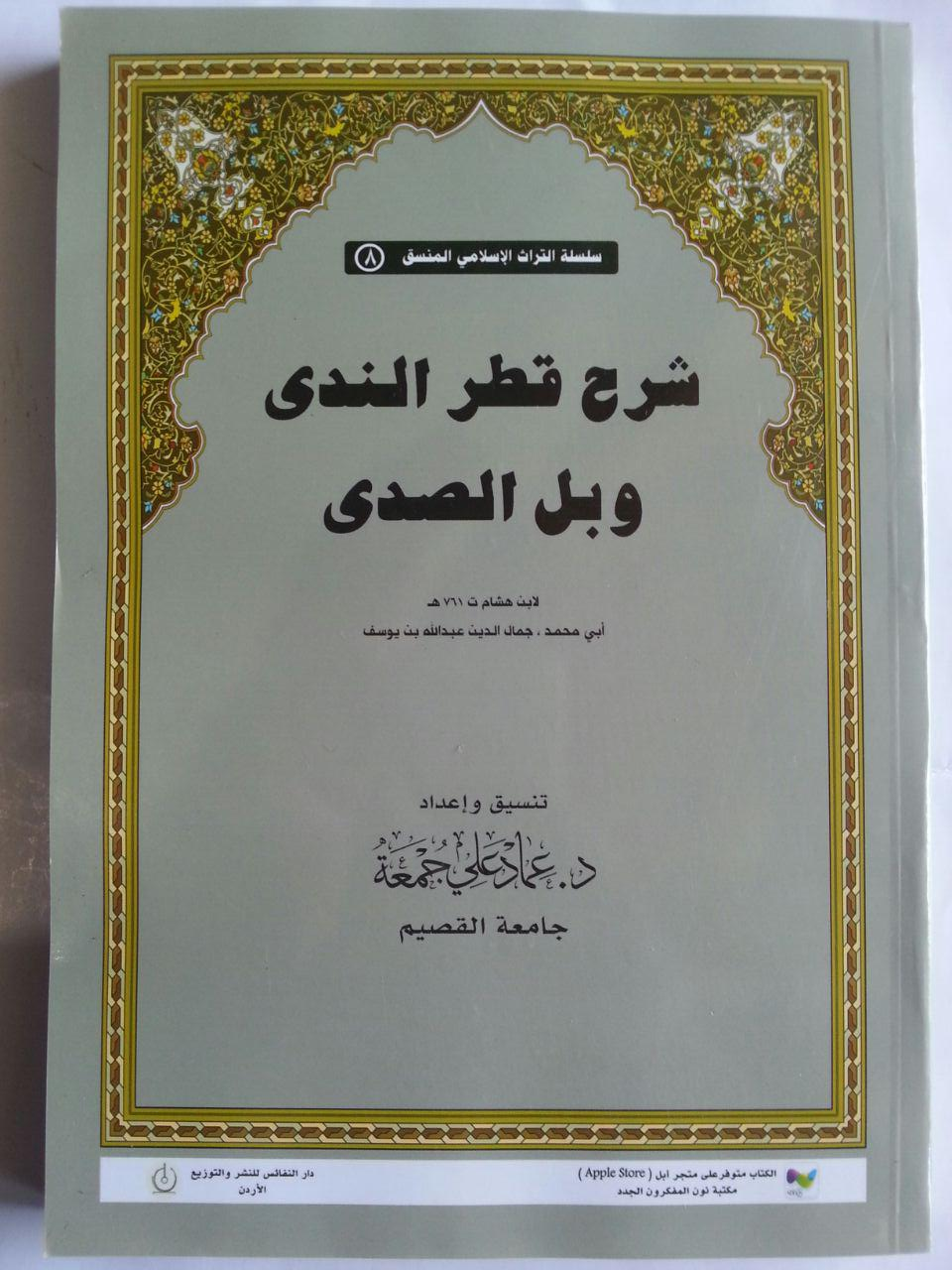 Kitab Tasyjir Qathr An-Nada Wa Ball As-Shada cover 2