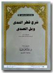 Kitab-Tasyjir-Qathr-An-Nada