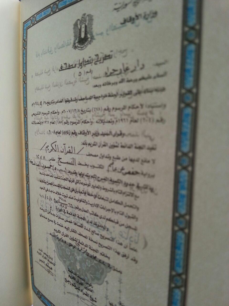 Al-Qur'an Saku Impor Tanpa Terjemah Khath Madinah isi