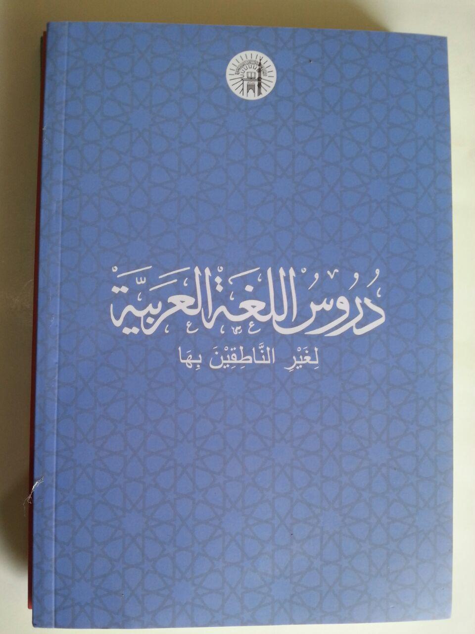 Kitab Durusul Lughoh Al-Arabiyyah Li Ghoirin Nathiqin Biha Set cover 2