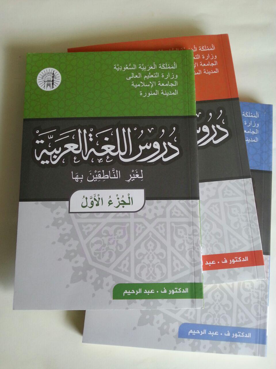Kitab Durusul Lughoh Al-Arabiyyah Li Ghoirin Nathiqin Biha Set cover 3