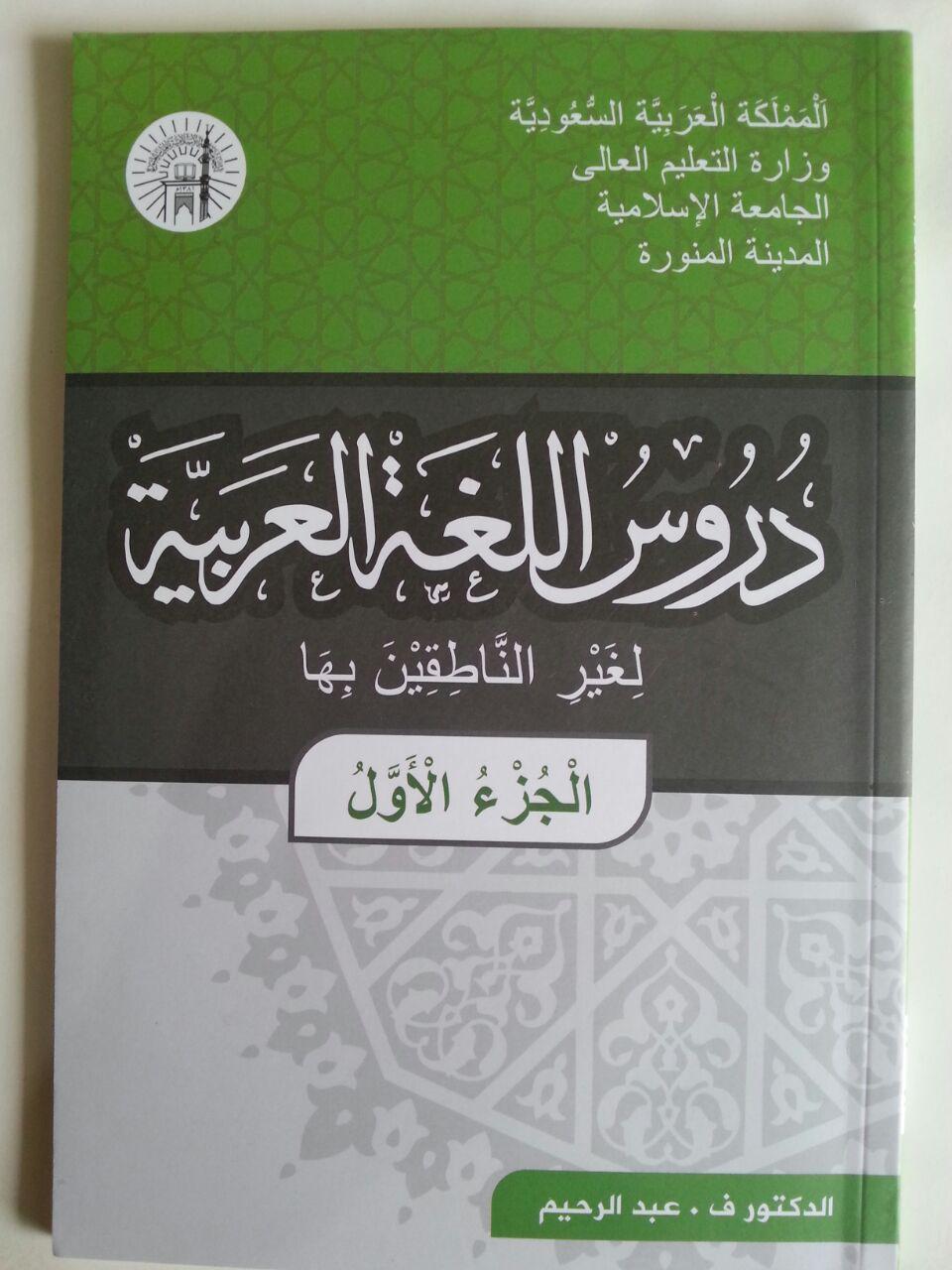 Kitab Durusul Lughoh Al-Arabiyyah Li Ghoirin Nathiqin Biha Set cover