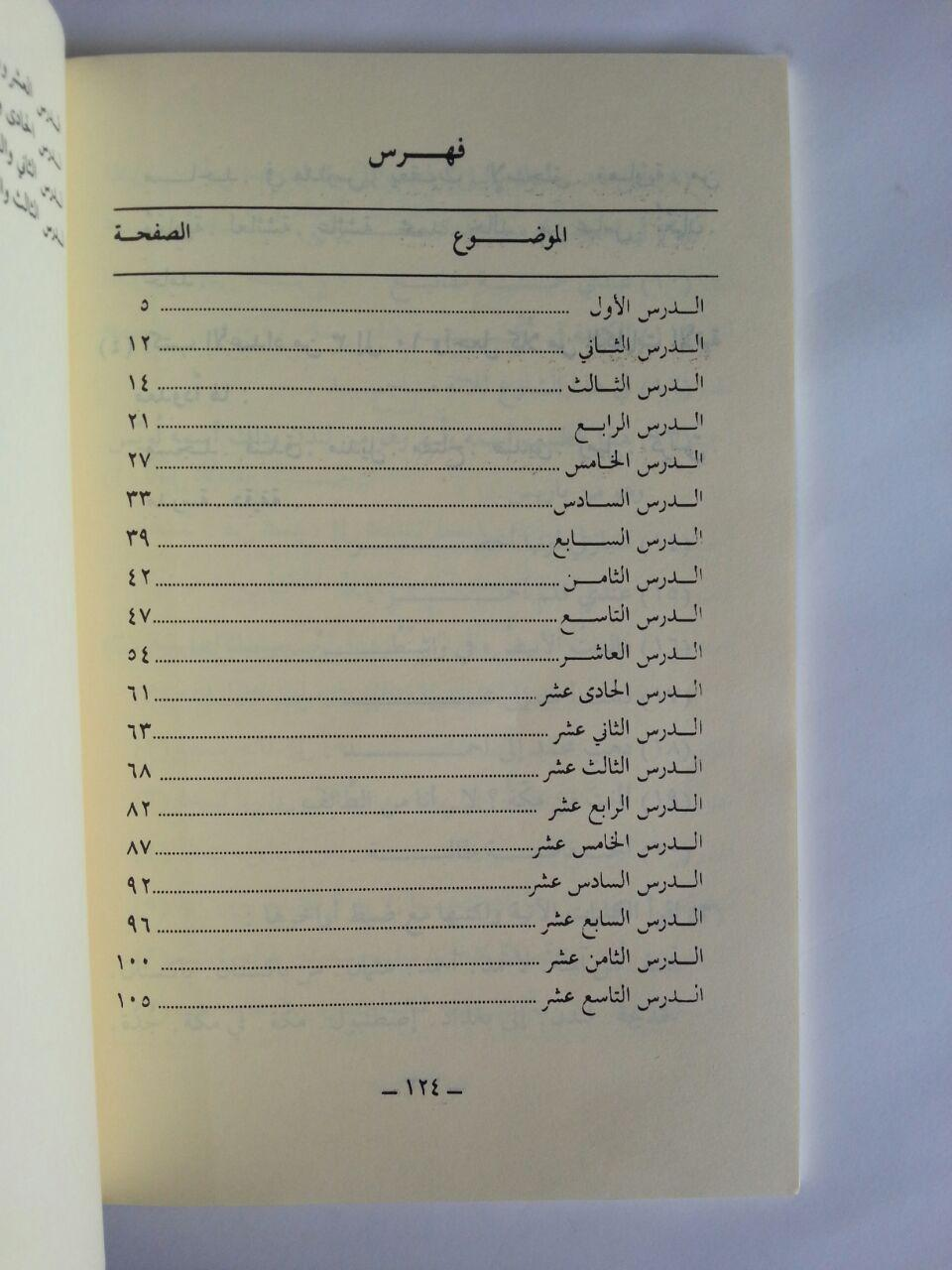 Kitab Durusul Lughoh Al-Arabiyyah Li Ghoirin Nathiqin Biha Set isi 2