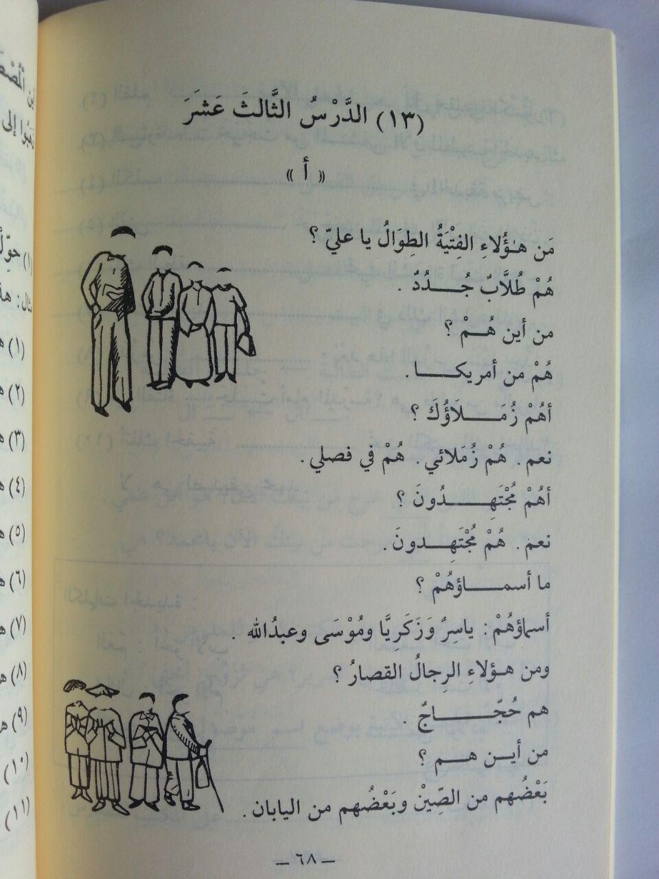 Kitab Durusul Lughoh Al-Arabiyyah Li Ghoirin Nathiqin Biha Set isi 3