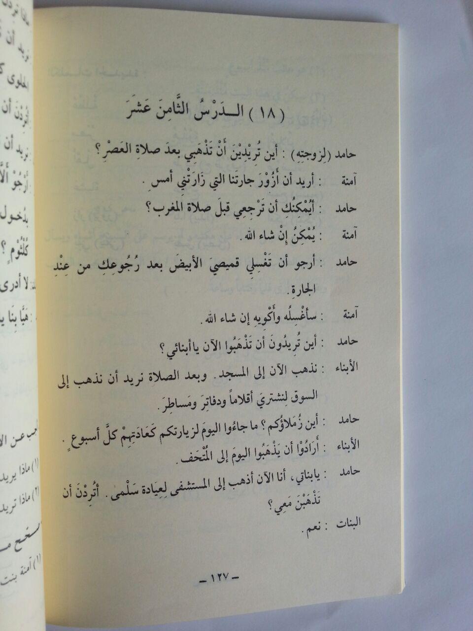 Kitab Durusul Lughoh Al-Arabiyyah Li Ghoirin Nathiqin Biha Set isi