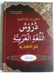 Kitab Durusul Lughoh Saudi Al-Arabiyyah Set Jilid 1-3 cover 4