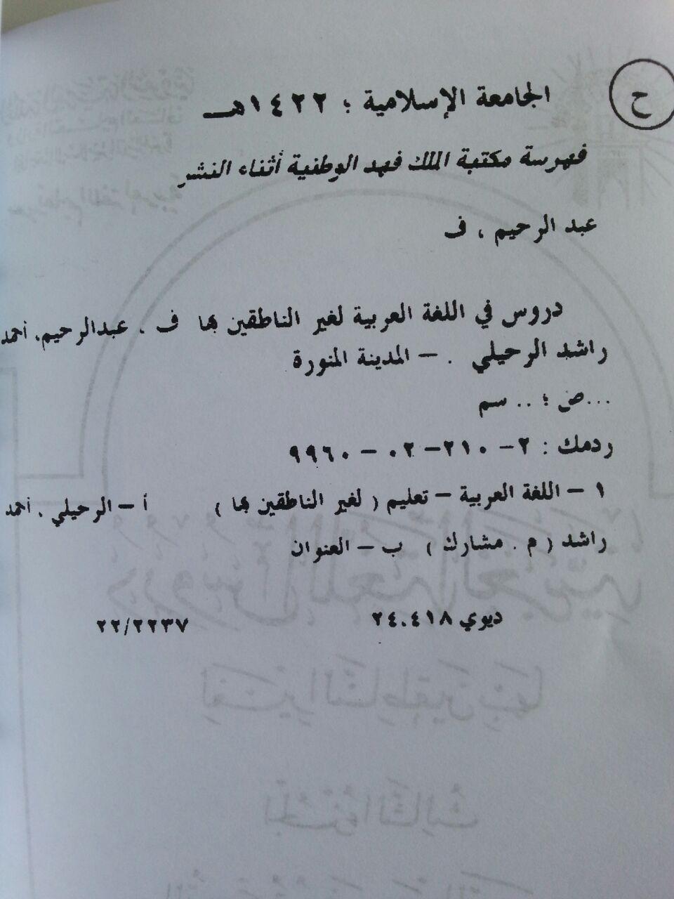 Kitab Durusul Lughoh Saudi Al-Arabiyyah Set Jilid 1-3 isi 2