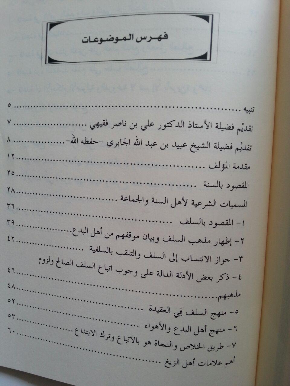 Kitab Kun Salafiyyan Alal Jaddah isi 2