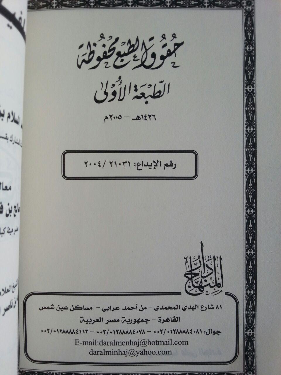 Kitab Kun Salafiyyan Alal Jaddah isi
