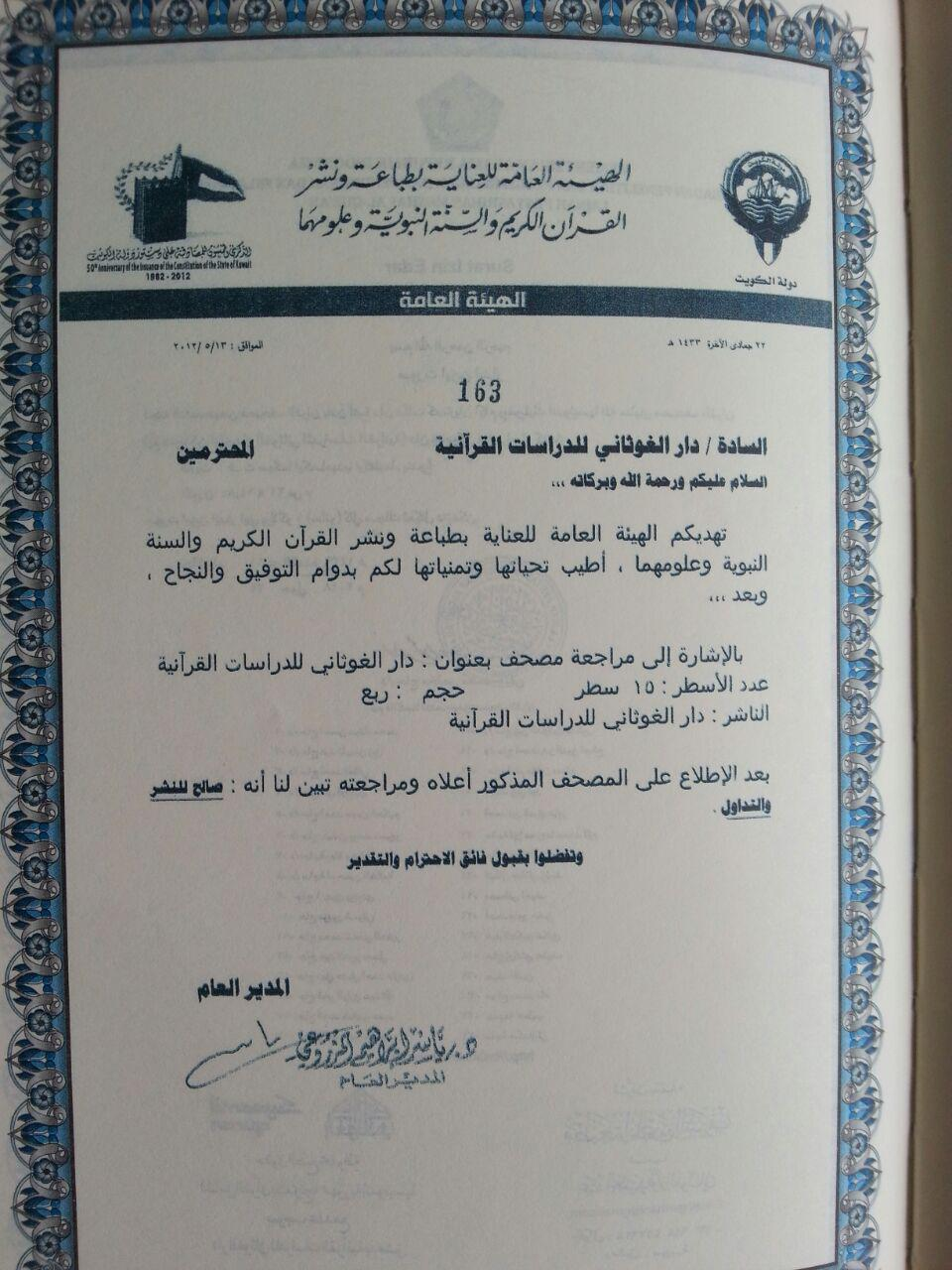 Al-Qur'an Mushaf Khat Standar Madinah Tanpa Terjemah A5 isi