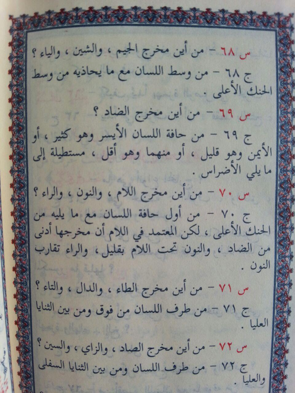 Al-Qur'an Saku Impor Tanpa Terjemah Ukuran 7x10 isi 2