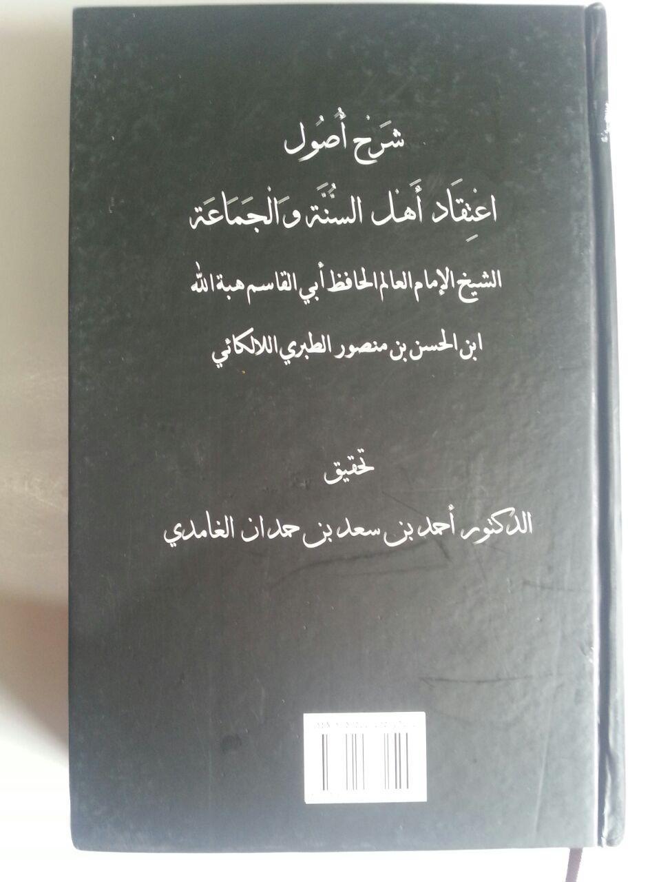Buku Syarah Ushul I'tiqad Ahlussunnah Wal Jama'ah Set 8 Jilid 1 isi 4