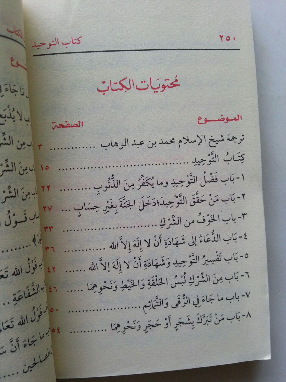 KT071 Kitab Matan Kitab At-Tauhid Muhammad bin Abdul Wahhab isi 2
