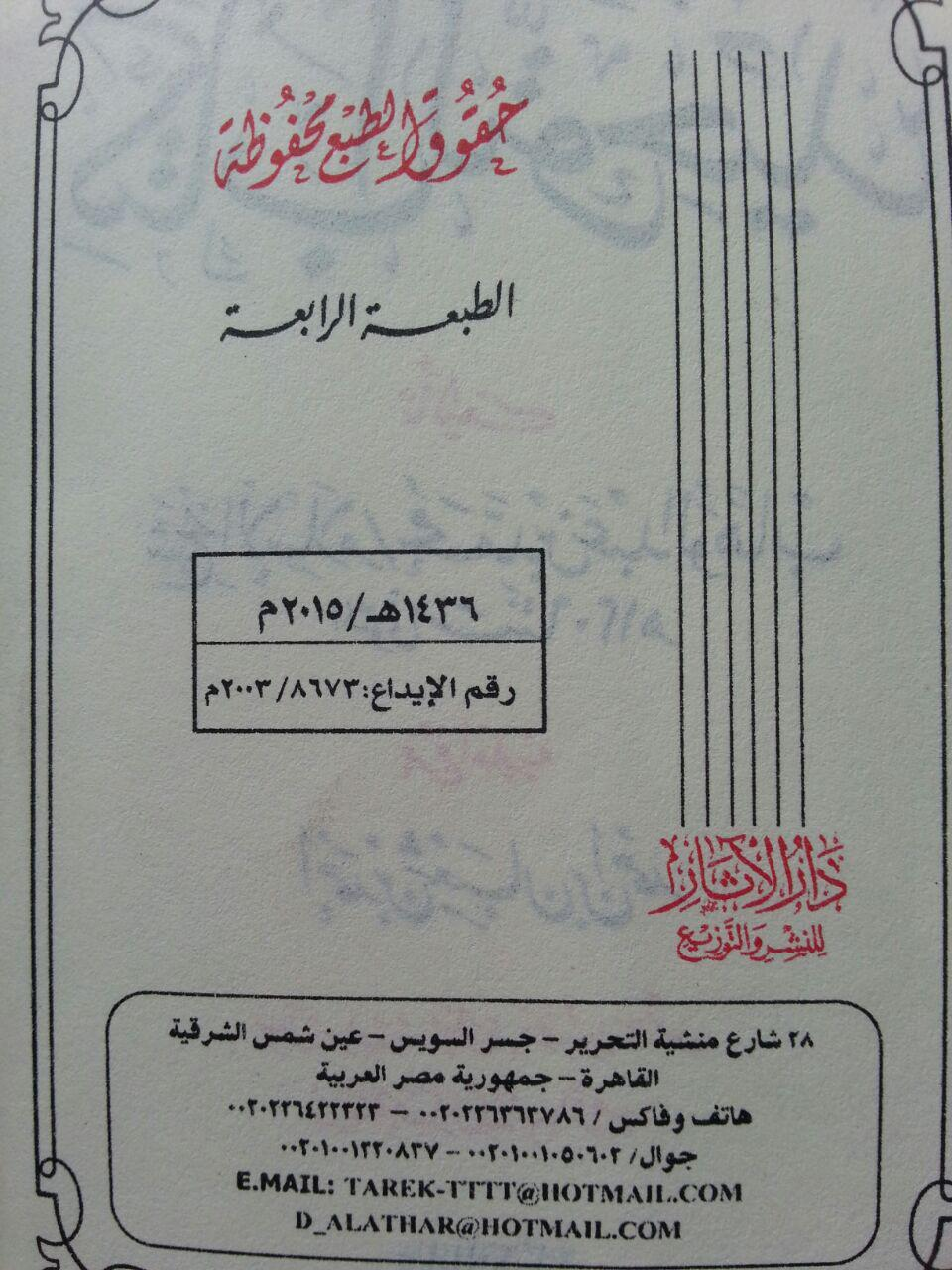 KT071 Kitab Matan Kitab At-Tauhid Muhammad bin Abdul Wahhab isi 3