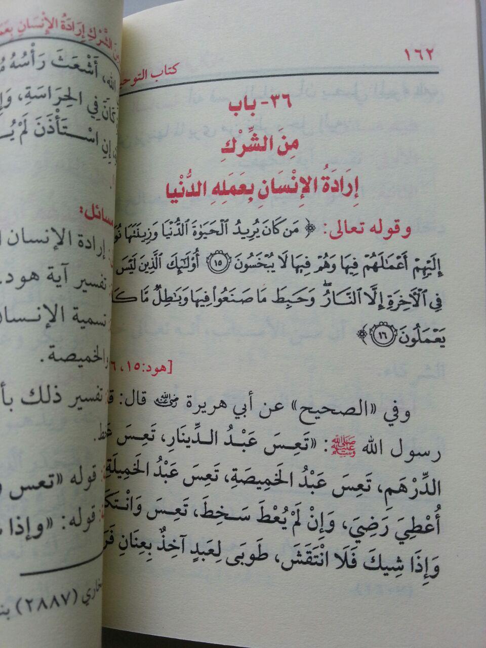KT071 Kitab Matan Kitab At-Tauhid Muhammad bin Abdul Wahhab isi 4